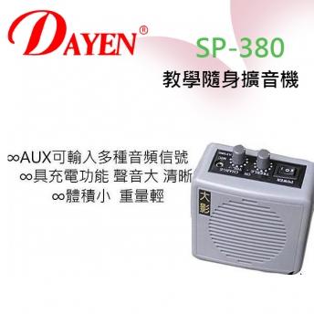 (sp-380)充电扩音器麦克风